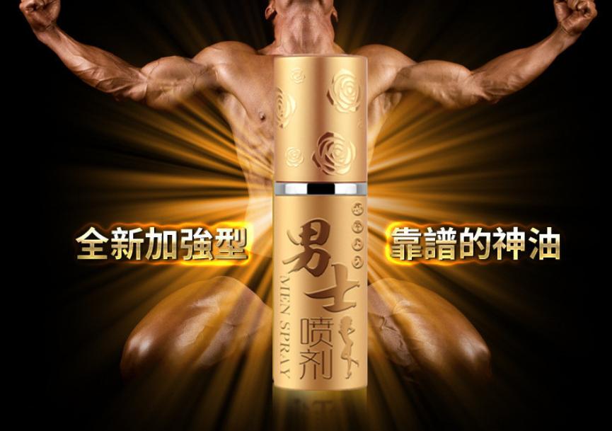 Xịt Kéo Dài Tăng Cương Cứng Cao Cấp Men Spray Nhật Bản – xts01